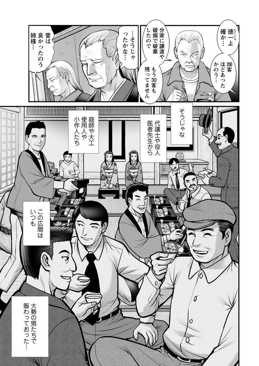 [Saigado] Mana-san to Moya o Hanarete… Ch. 1-7 [Digital] 24