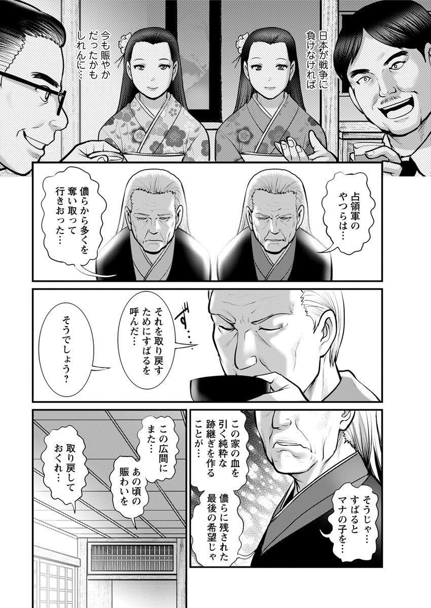 [Saigado] Mana-san to Moya o Hanarete… Ch. 1-7 [Digital] 25