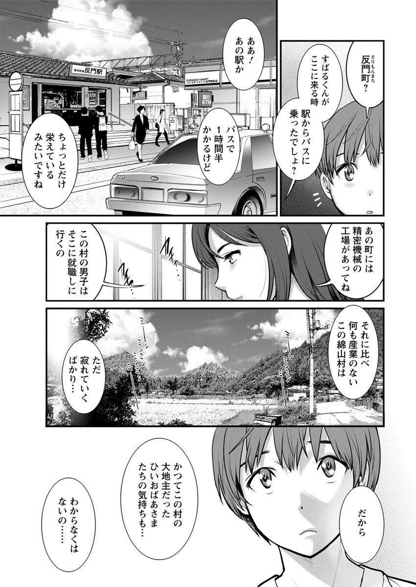 [Saigado] Mana-san to Moya o Hanarete… Ch. 1-7 [Digital] 28