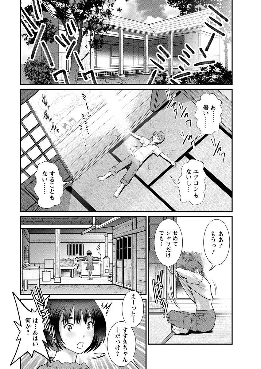 [Saigado] Mana-san to Moya o Hanarete… Ch. 1-7 [Digital] 29