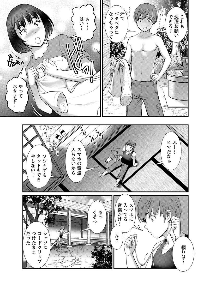 [Saigado] Mana-san to Moya o Hanarete… Ch. 1-7 [Digital] 30