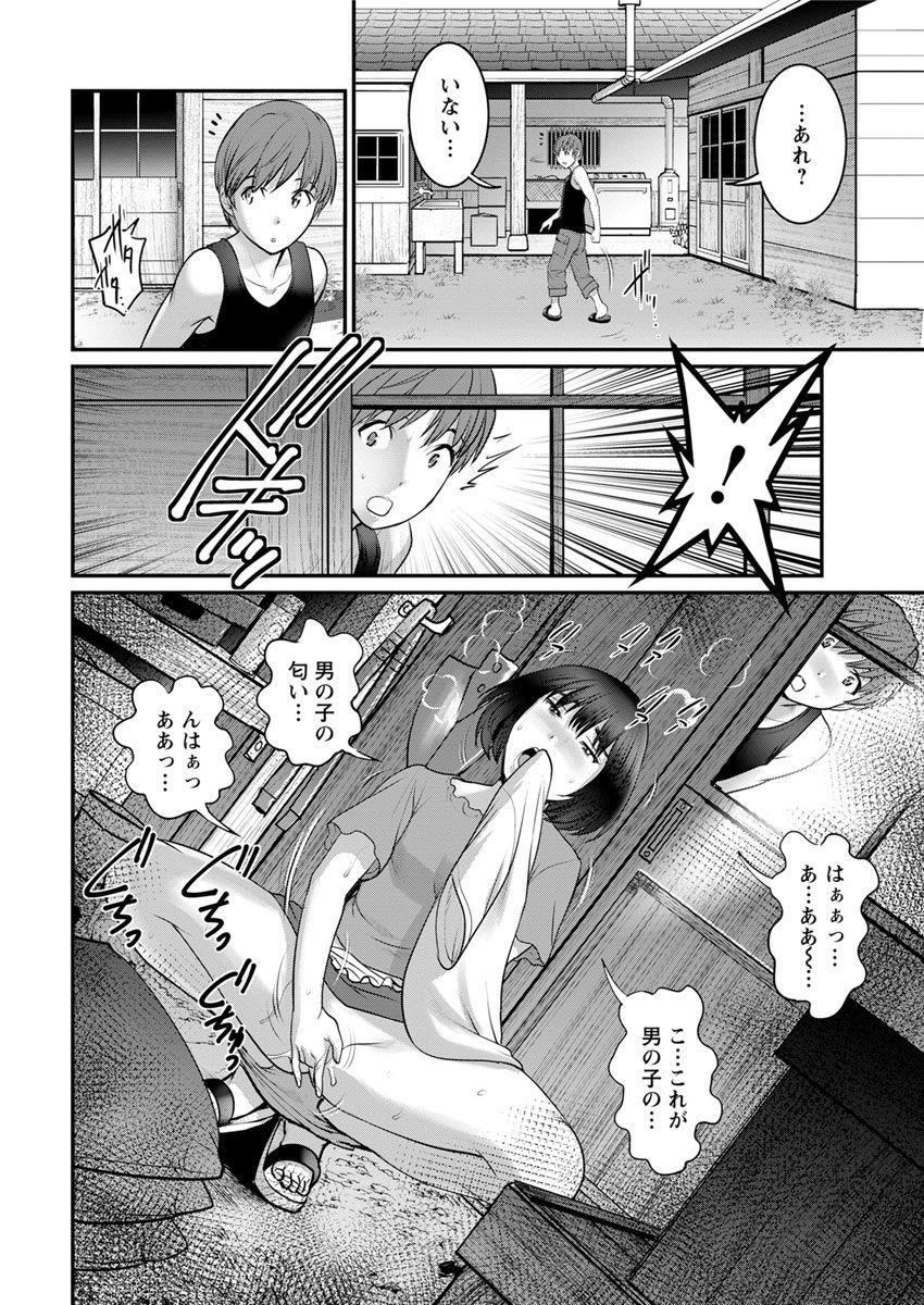 [Saigado] Mana-san to Moya o Hanarete… Ch. 1-7 [Digital] 31