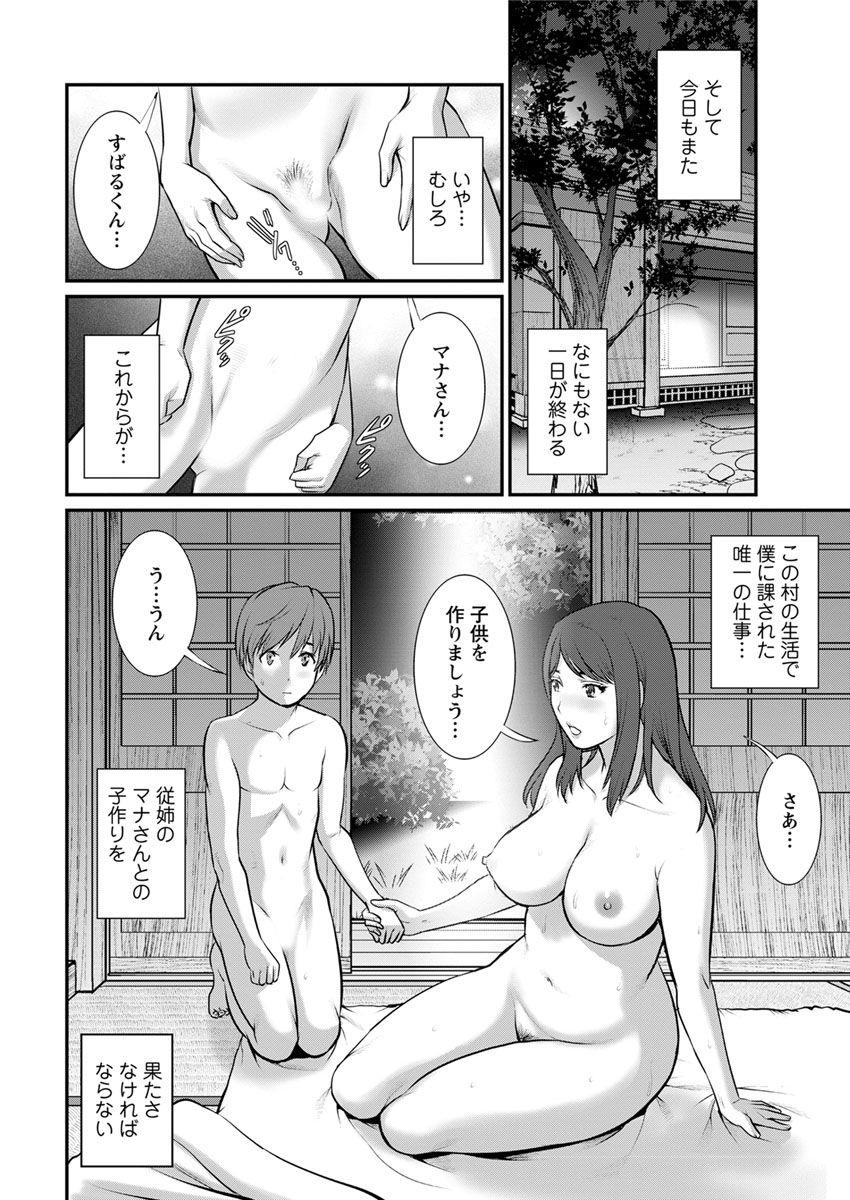 [Saigado] Mana-san to Moya o Hanarete… Ch. 1-7 [Digital] 33