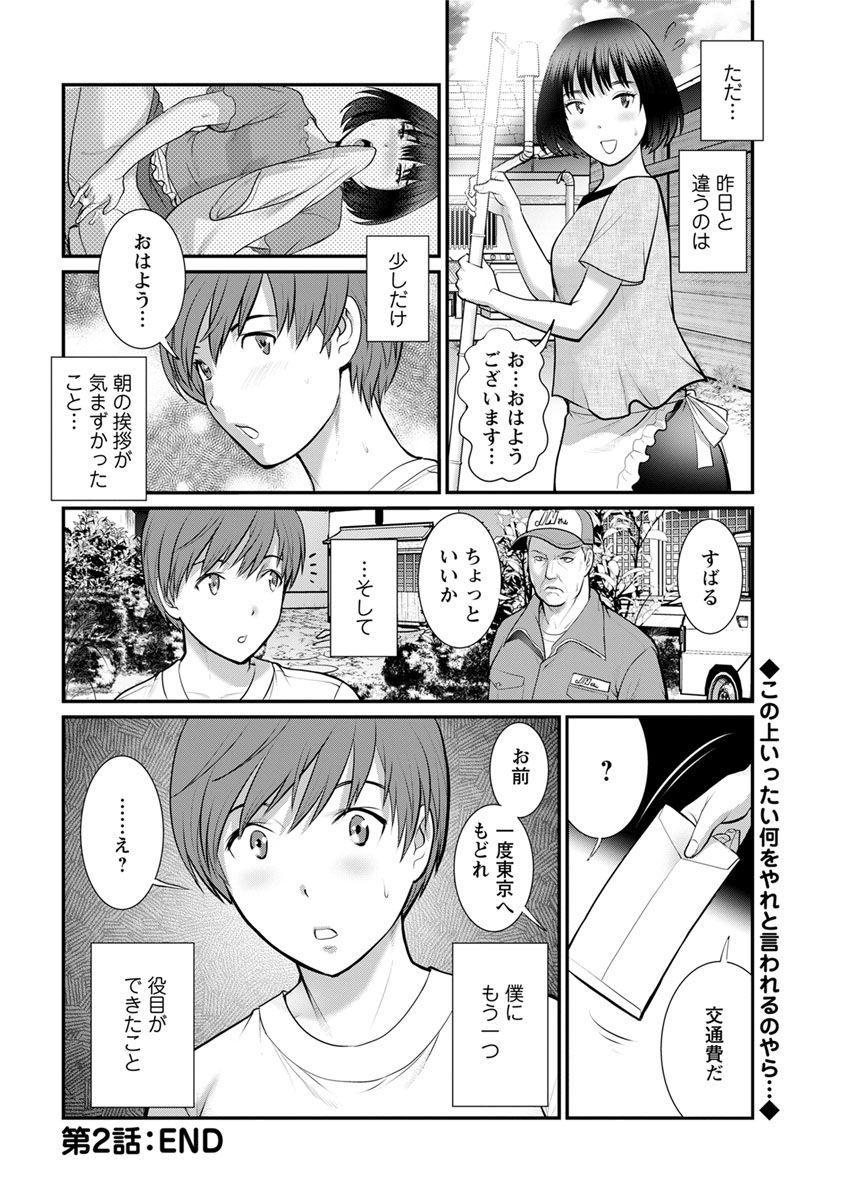 [Saigado] Mana-san to Moya o Hanarete… Ch. 1-7 [Digital] 39