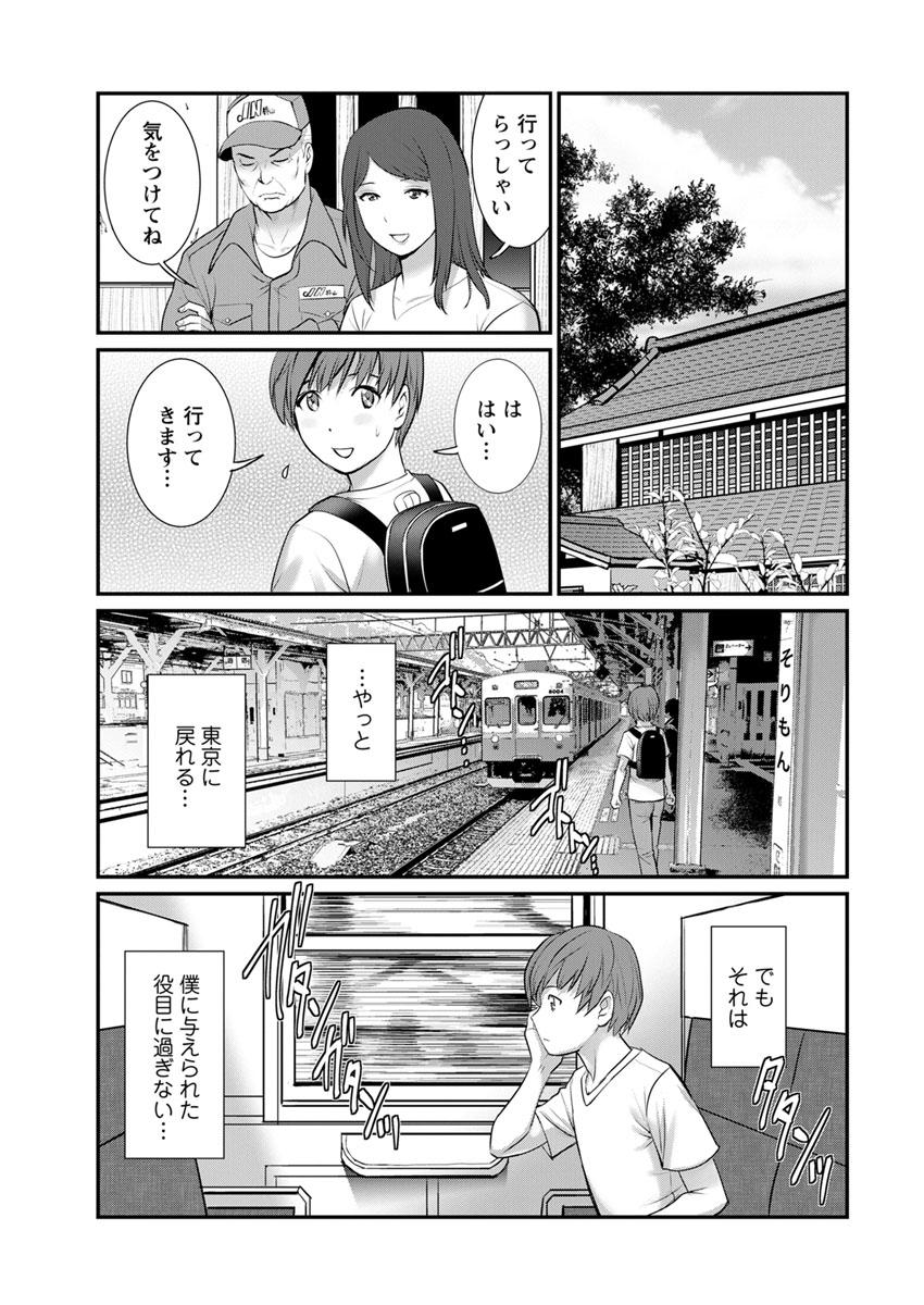 [Saigado] Mana-san to Moya o Hanarete… Ch. 1-7 [Digital] 43