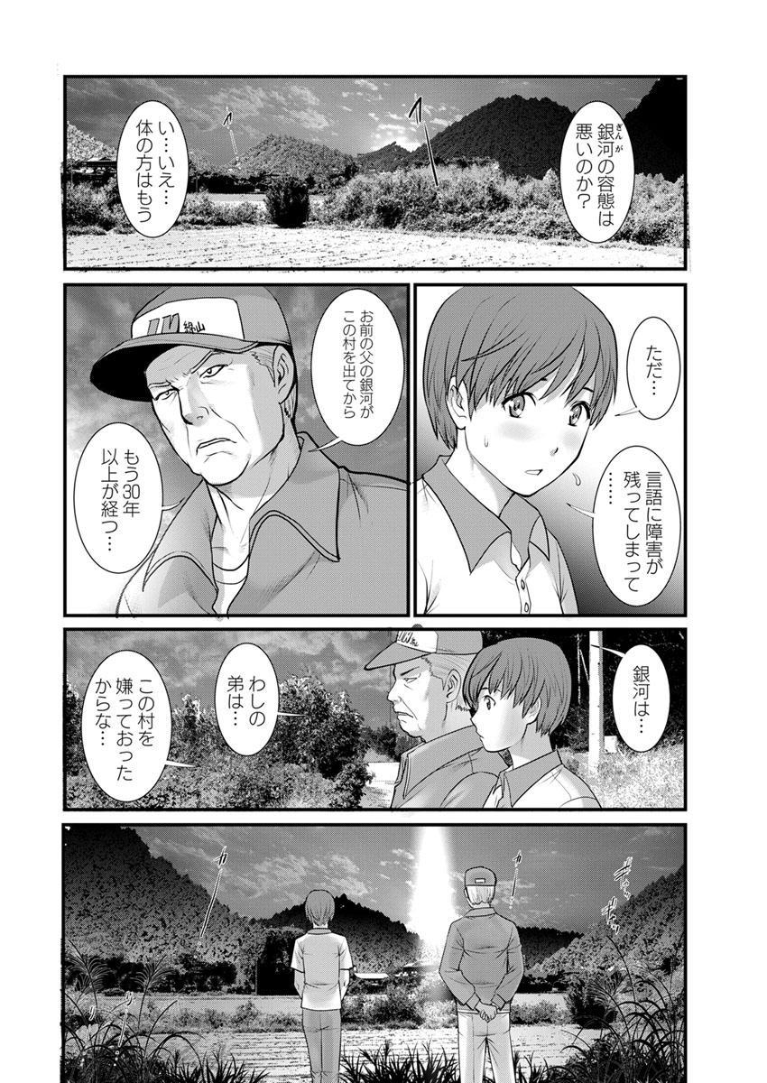 [Saigado] Mana-san to Moya o Hanarete… Ch. 1-7 [Digital] 44