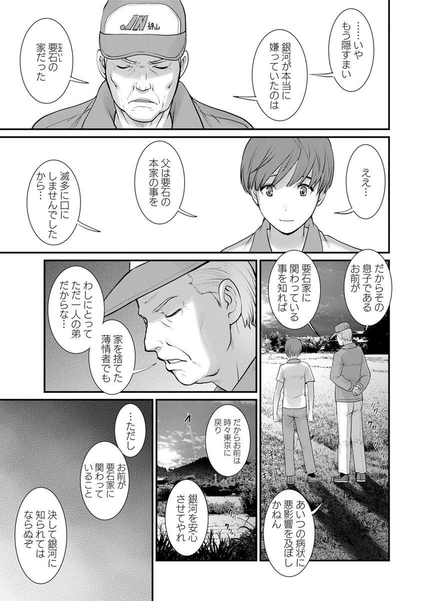 [Saigado] Mana-san to Moya o Hanarete… Ch. 1-7 [Digital] 45
