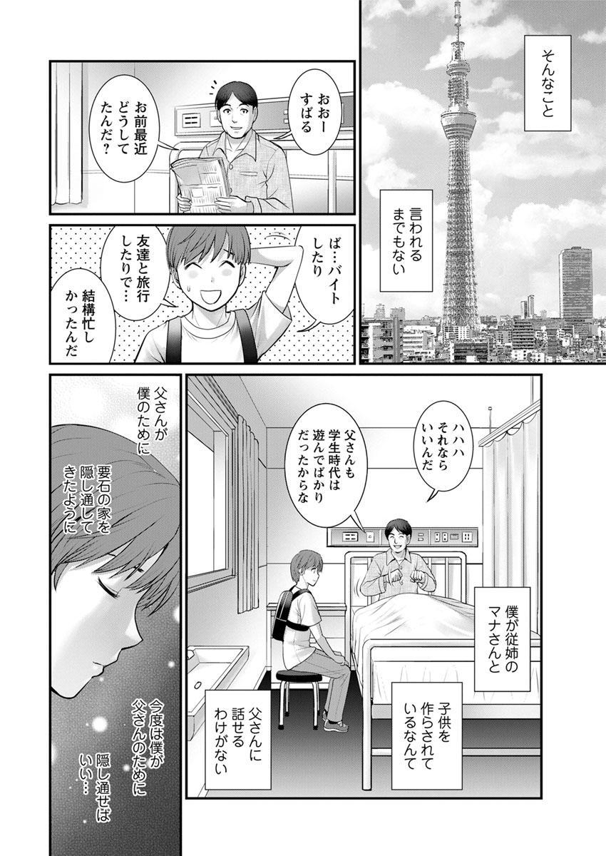[Saigado] Mana-san to Moya o Hanarete… Ch. 1-7 [Digital] 46