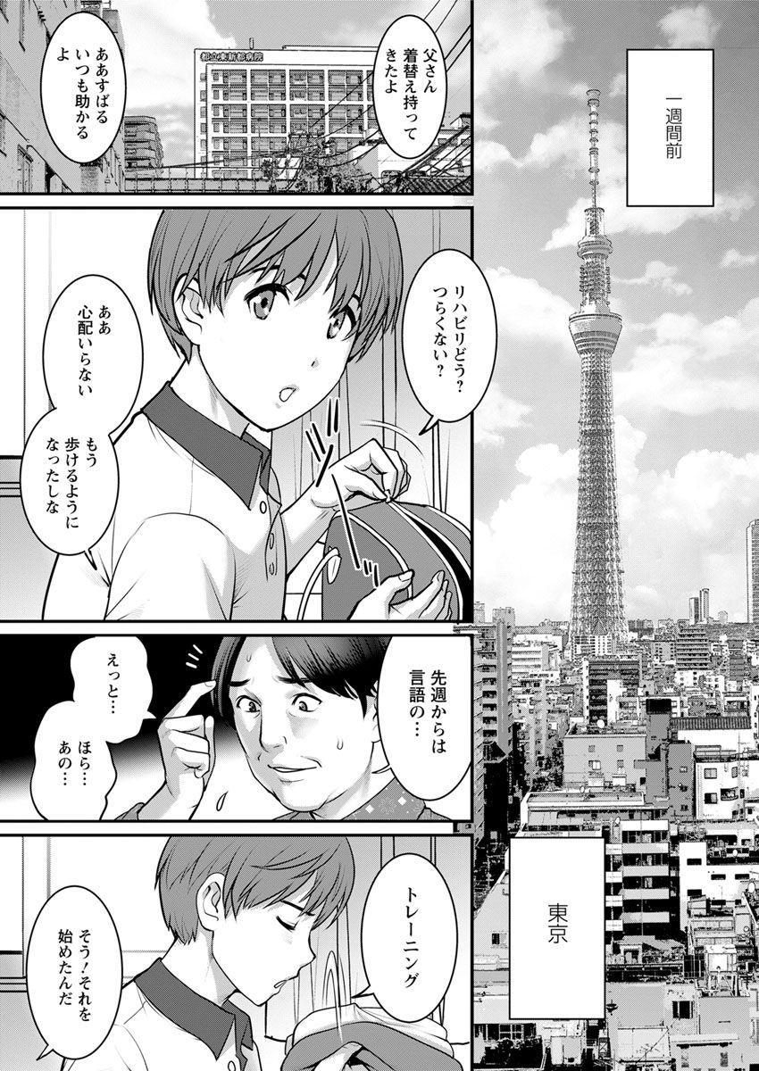 [Saigado] Mana-san to Moya o Hanarete… Ch. 1-7 [Digital] 4
