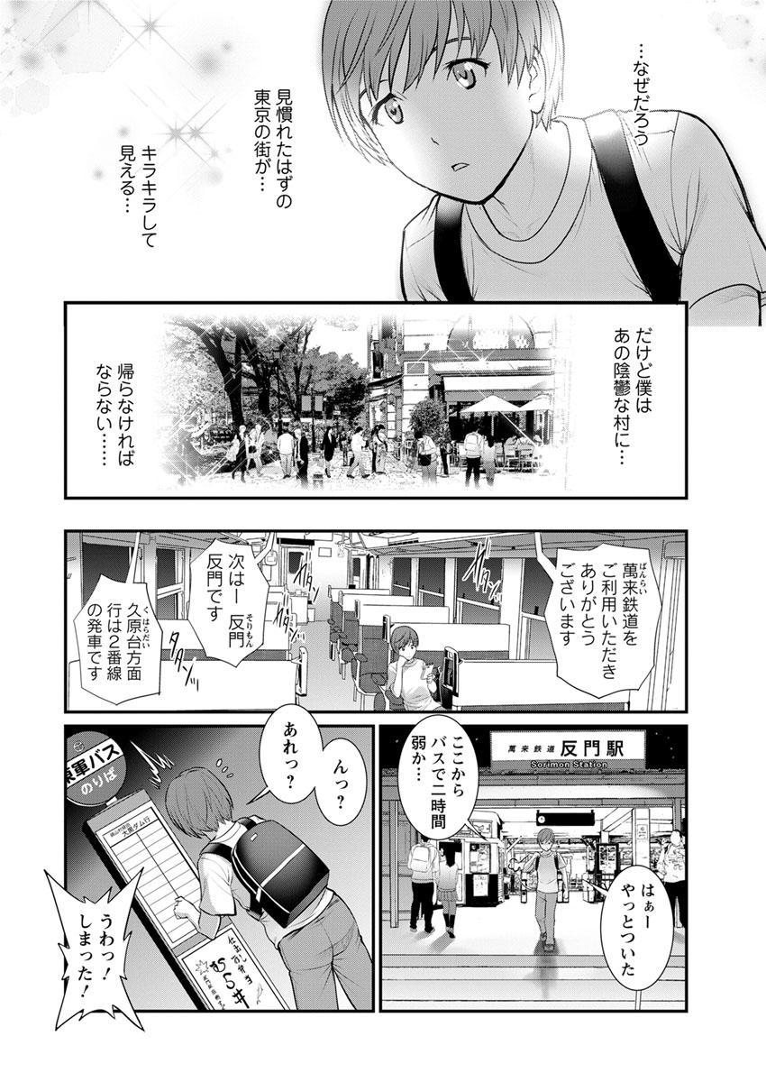 [Saigado] Mana-san to Moya o Hanarete… Ch. 1-7 [Digital] 48