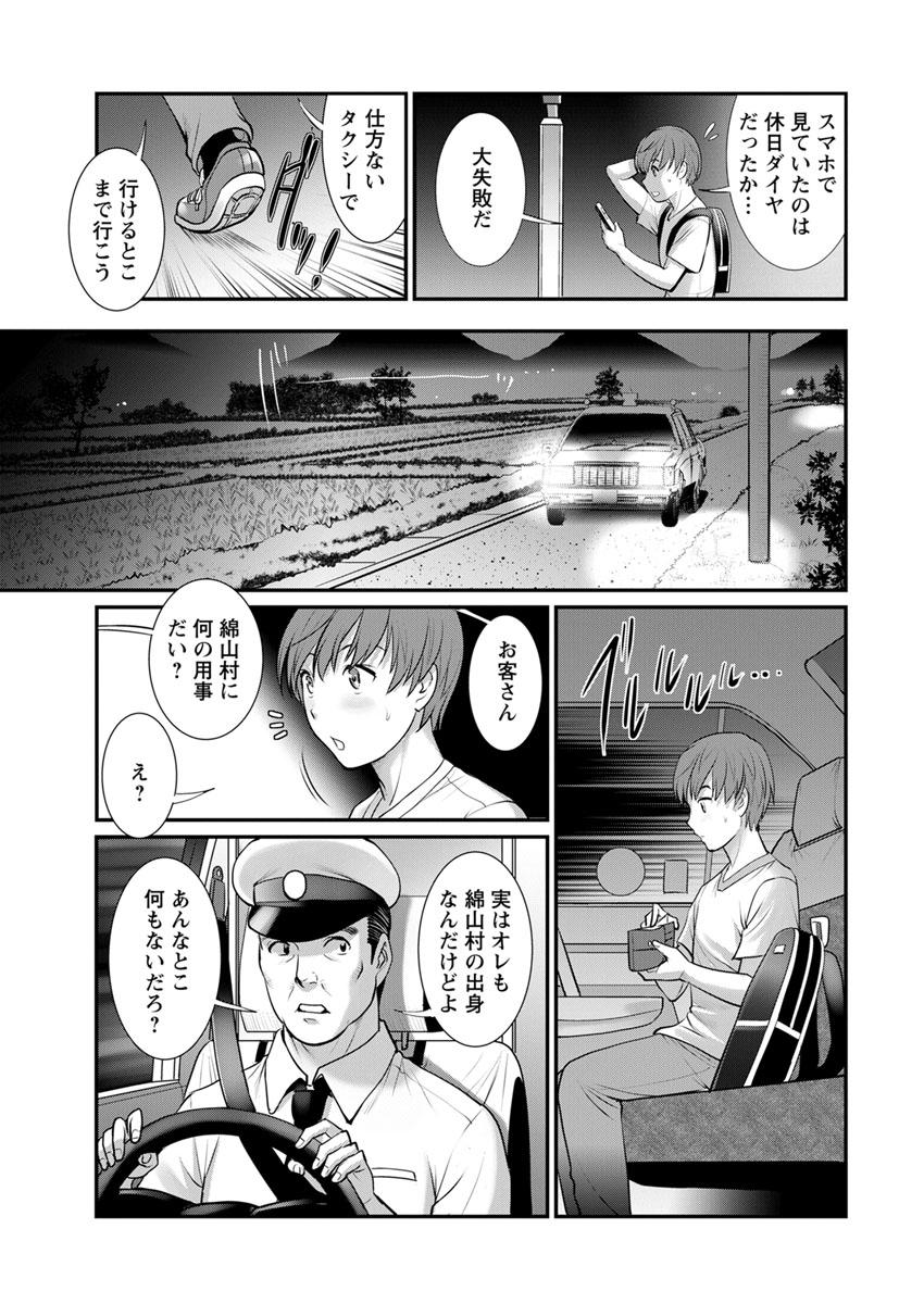 [Saigado] Mana-san to Moya o Hanarete… Ch. 1-7 [Digital] 49