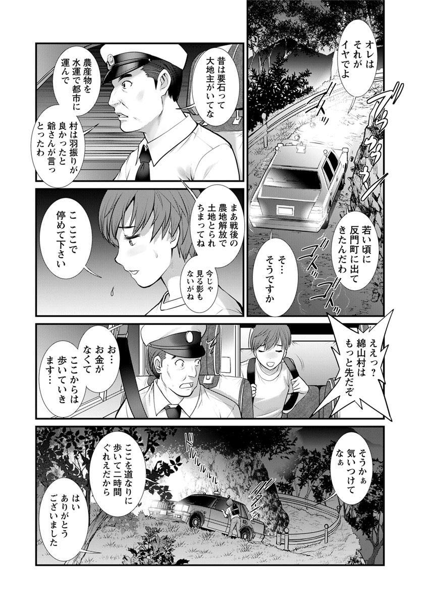 [Saigado] Mana-san to Moya o Hanarete… Ch. 1-7 [Digital] 50