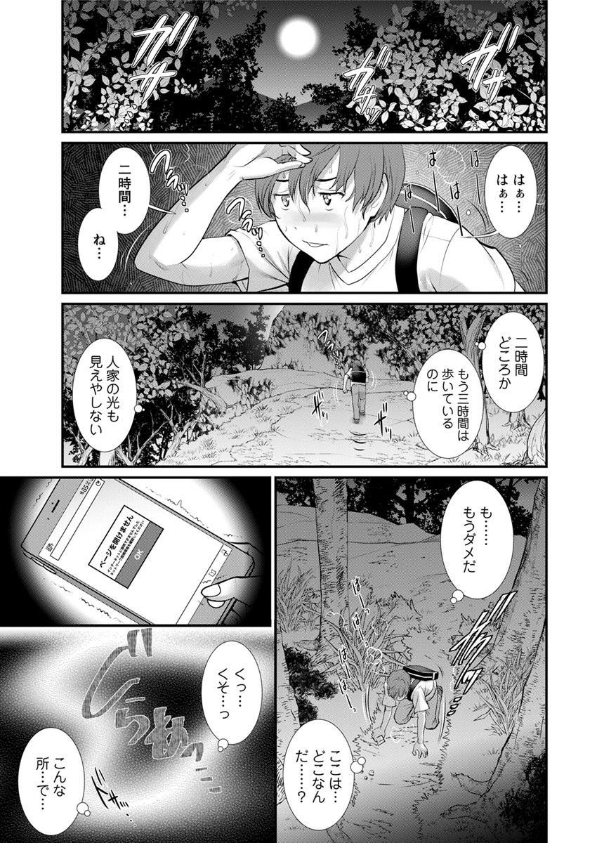 [Saigado] Mana-san to Moya o Hanarete… Ch. 1-7 [Digital] 51