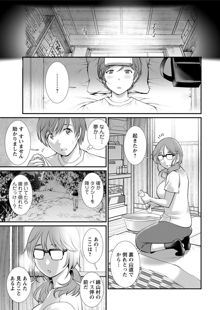 [Saigado] Mana-san to Moya o Hanarete… Ch. 1-7 [Digital] 57