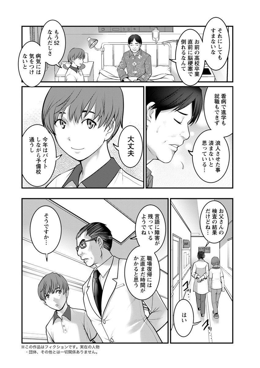 [Saigado] Mana-san to Moya o Hanarete… Ch. 1-7 [Digital] 5