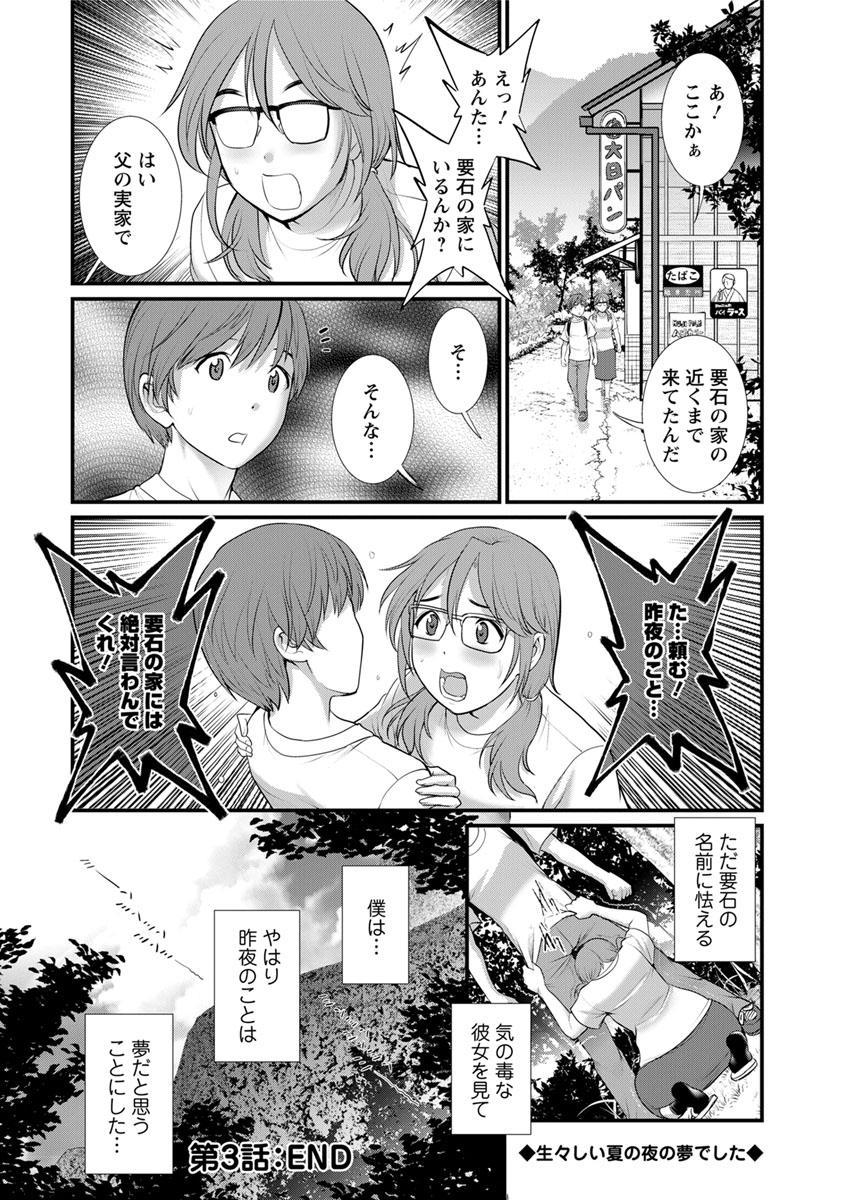 [Saigado] Mana-san to Moya o Hanarete… Ch. 1-7 [Digital] 58
