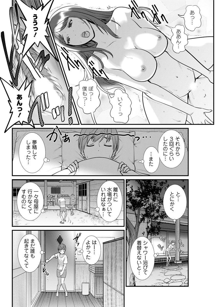 [Saigado] Mana-san to Moya o Hanarete… Ch. 1-7 [Digital] 60