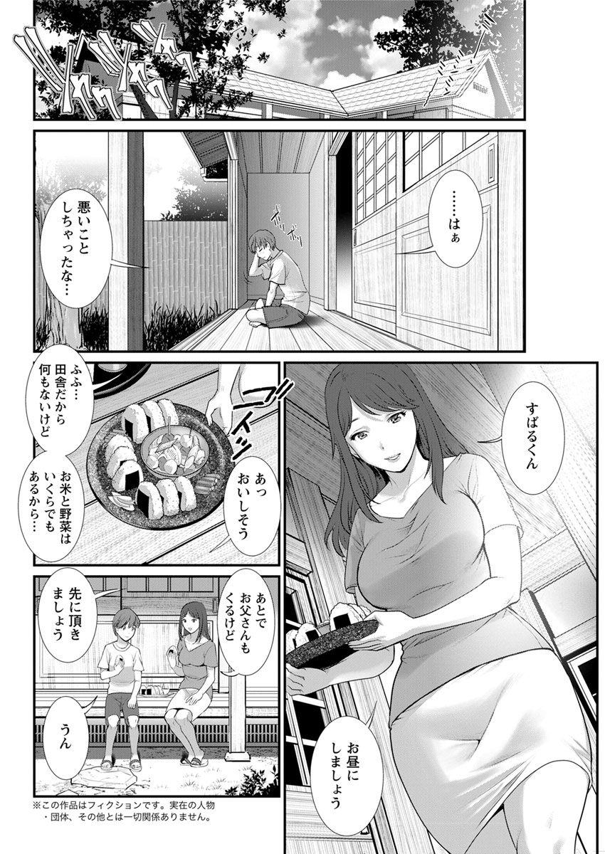 [Saigado] Mana-san to Moya o Hanarete… Ch. 1-7 [Digital] 62