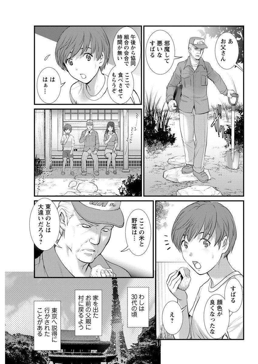 [Saigado] Mana-san to Moya o Hanarete… Ch. 1-7 [Digital] 63