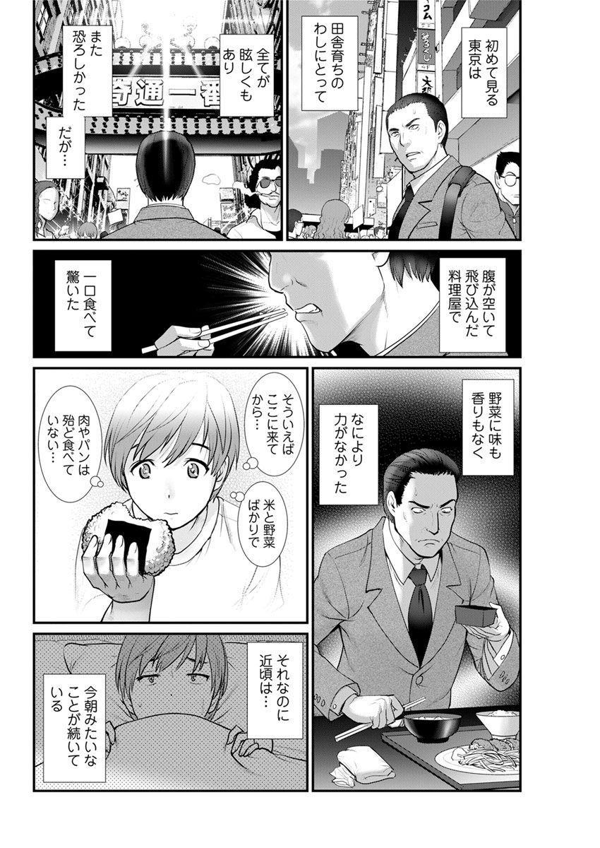 [Saigado] Mana-san to Moya o Hanarete… Ch. 1-7 [Digital] 64