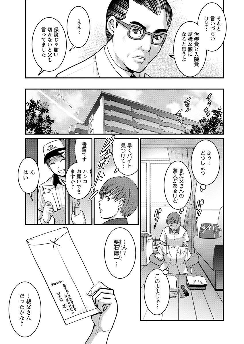 [Saigado] Mana-san to Moya o Hanarete… Ch. 1-7 [Digital] 6
