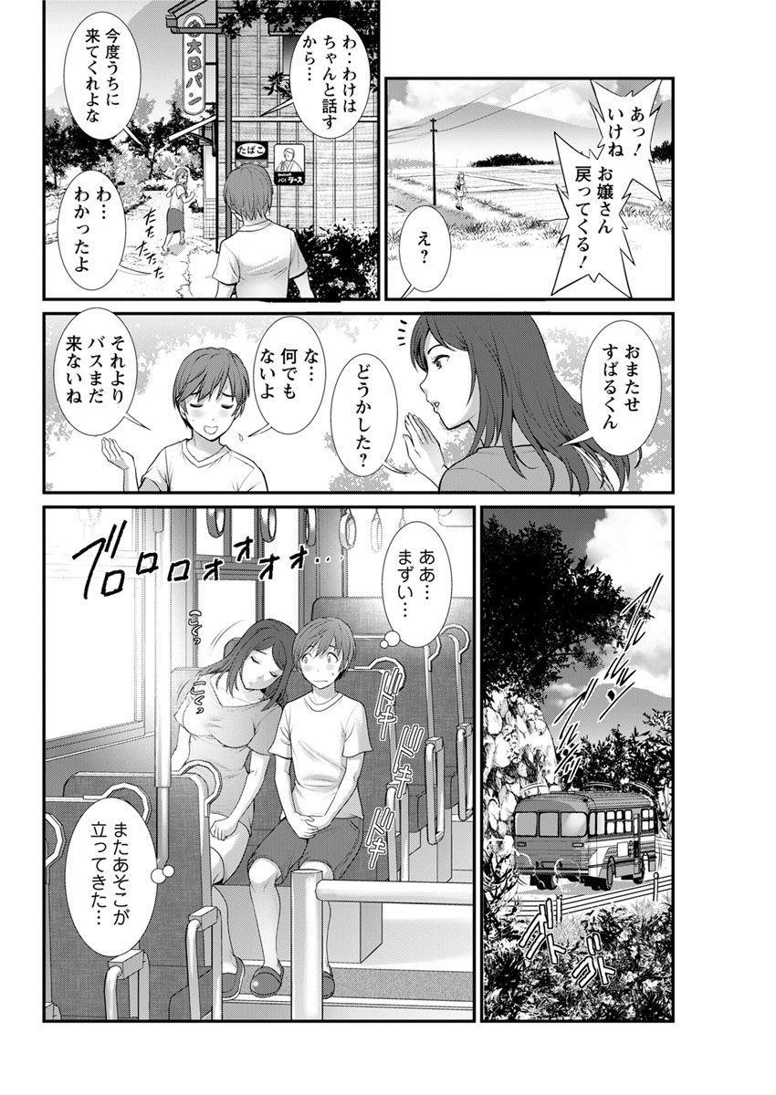 [Saigado] Mana-san to Moya o Hanarete… Ch. 1-7 [Digital] 68