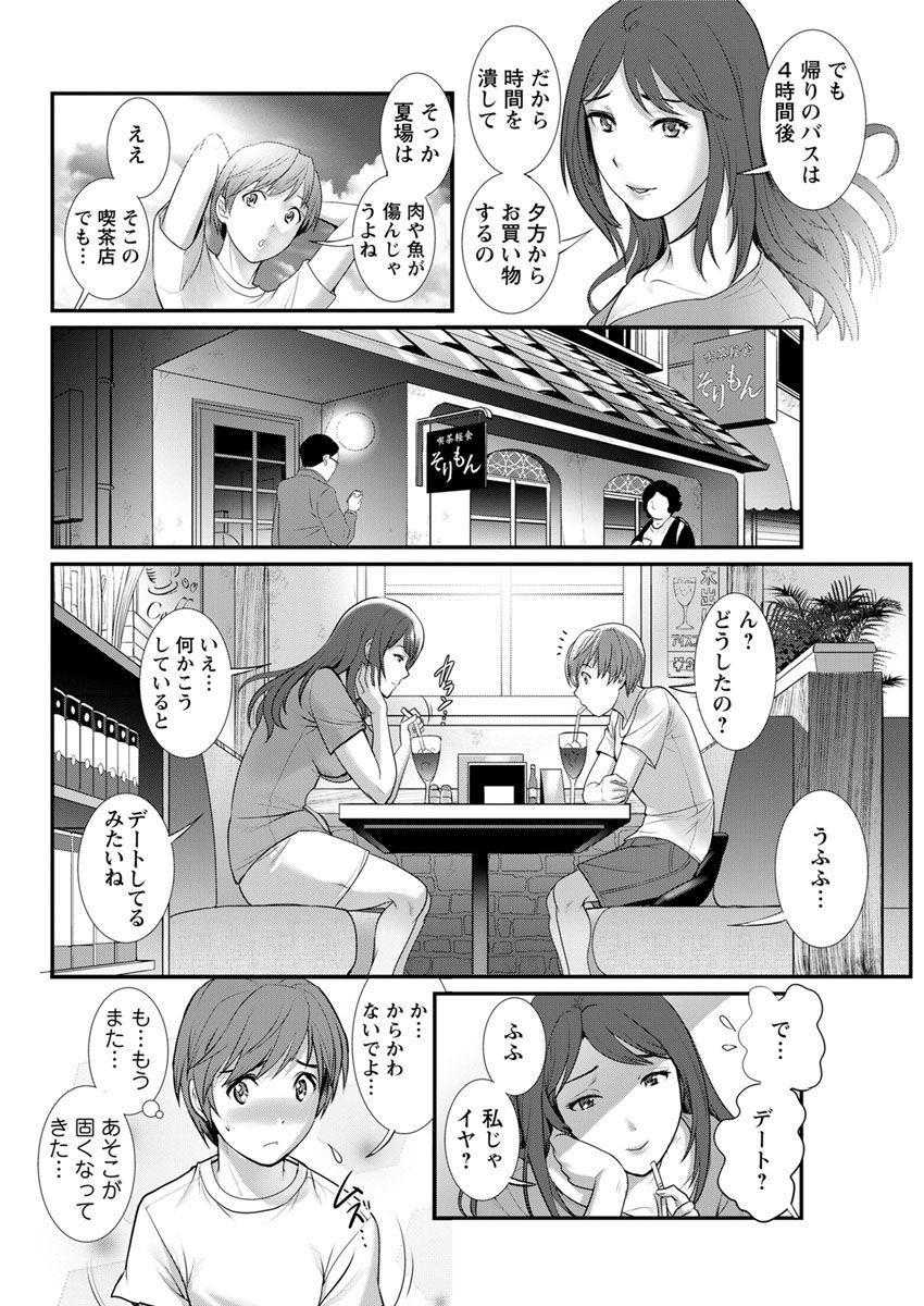 [Saigado] Mana-san to Moya o Hanarete… Ch. 1-7 [Digital] 70