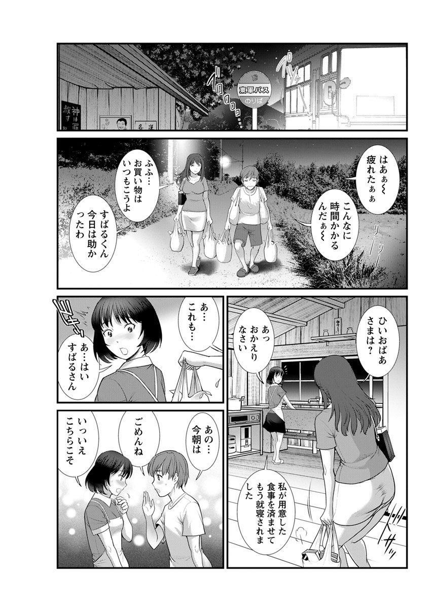 [Saigado] Mana-san to Moya o Hanarete… Ch. 1-7 [Digital] 71