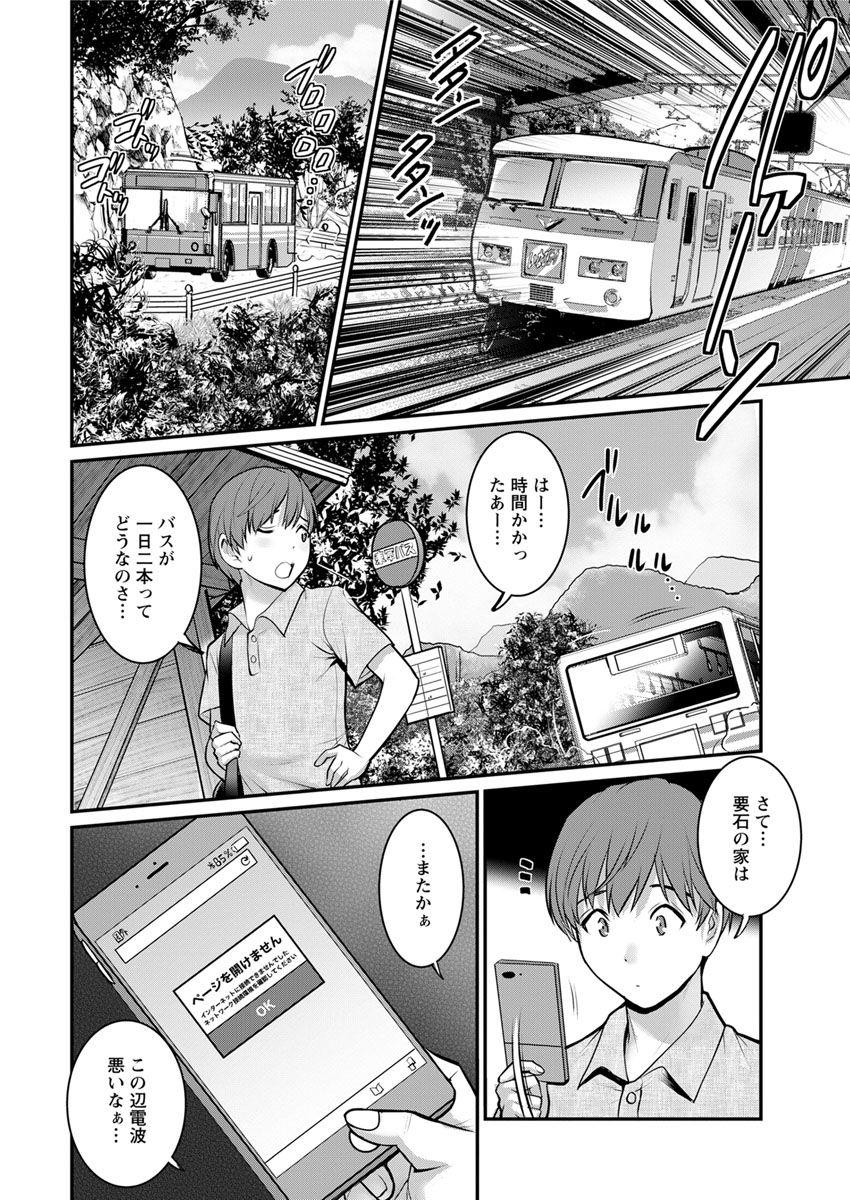 [Saigado] Mana-san to Moya o Hanarete… Ch. 1-7 [Digital] 7