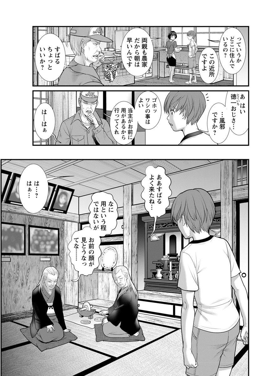 [Saigado] Mana-san to Moya o Hanarete… Ch. 1-7 [Digital] 81
