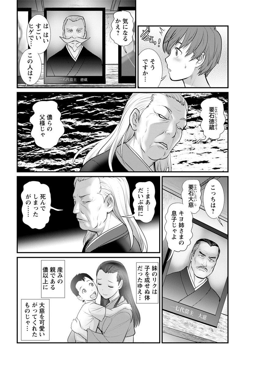 [Saigado] Mana-san to Moya o Hanarete… Ch. 1-7 [Digital] 82