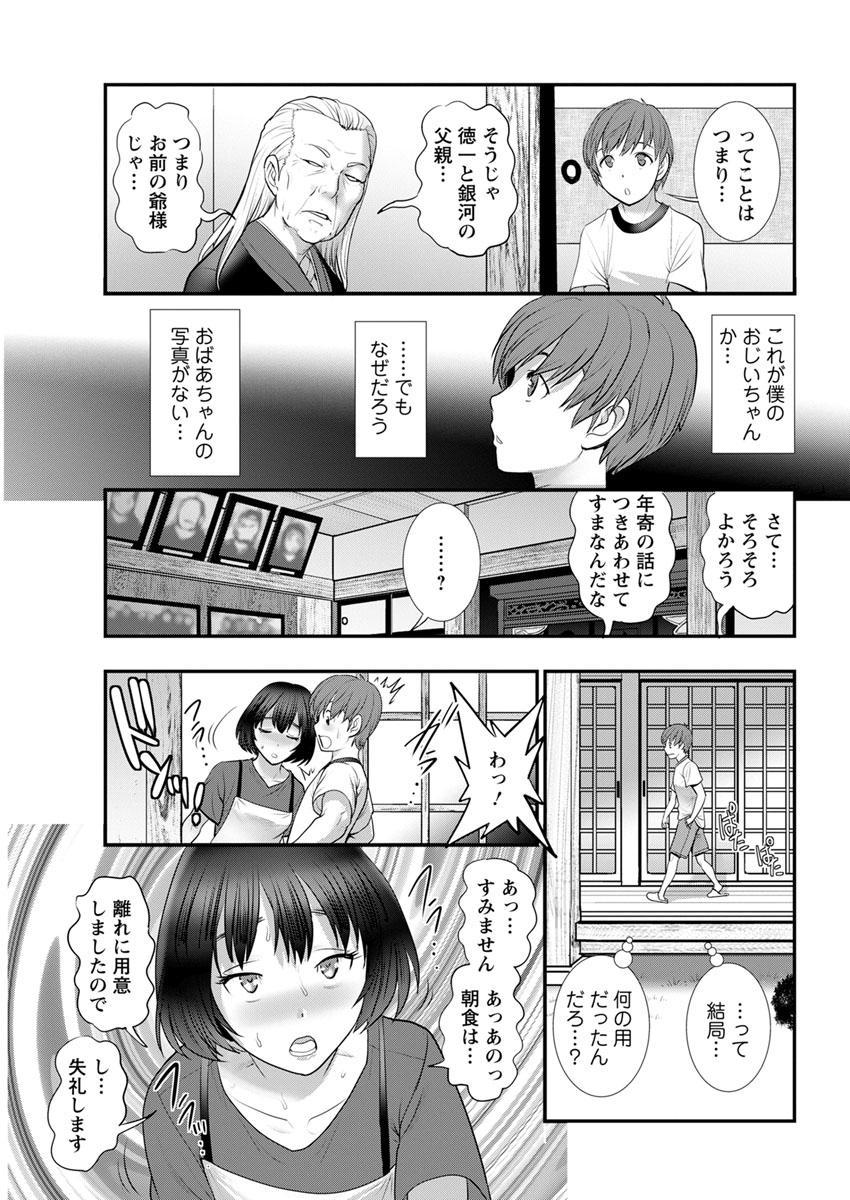 [Saigado] Mana-san to Moya o Hanarete… Ch. 1-7 [Digital] 83