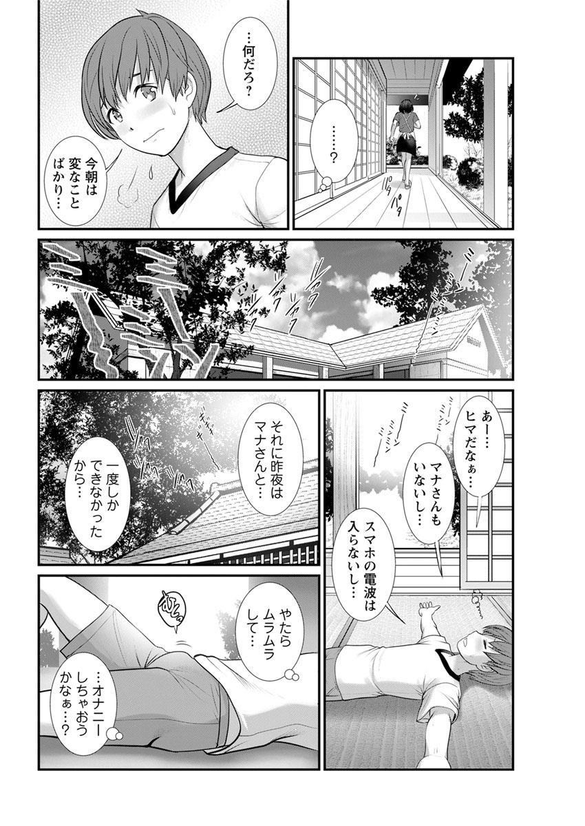 [Saigado] Mana-san to Moya o Hanarete… Ch. 1-7 [Digital] 84