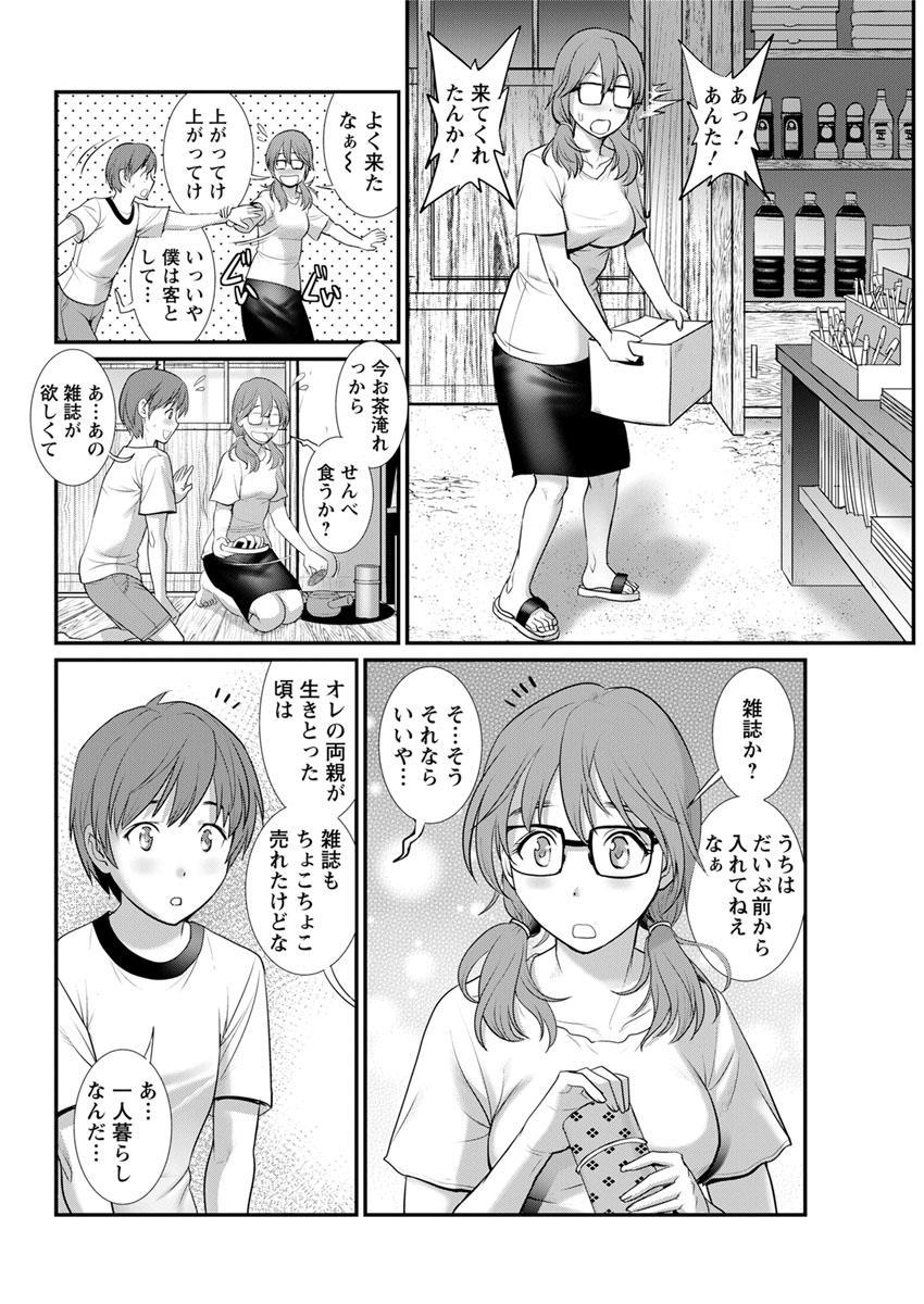 [Saigado] Mana-san to Moya o Hanarete… Ch. 1-7 [Digital] 86