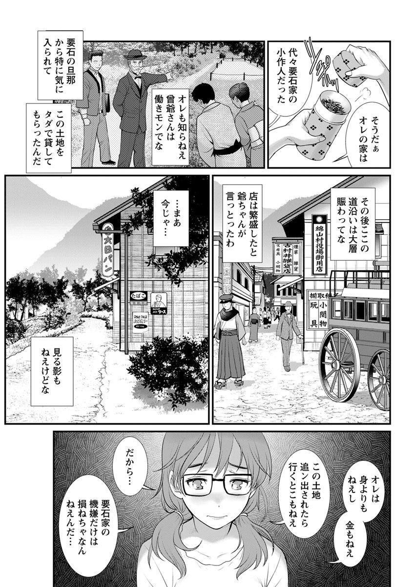 [Saigado] Mana-san to Moya o Hanarete… Ch. 1-7 [Digital] 87