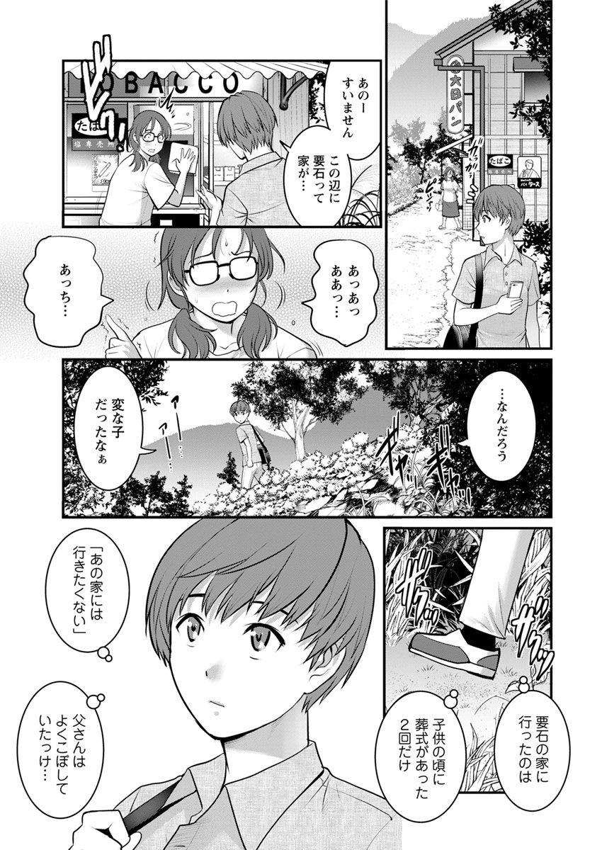 [Saigado] Mana-san to Moya o Hanarete… Ch. 1-7 [Digital] 8