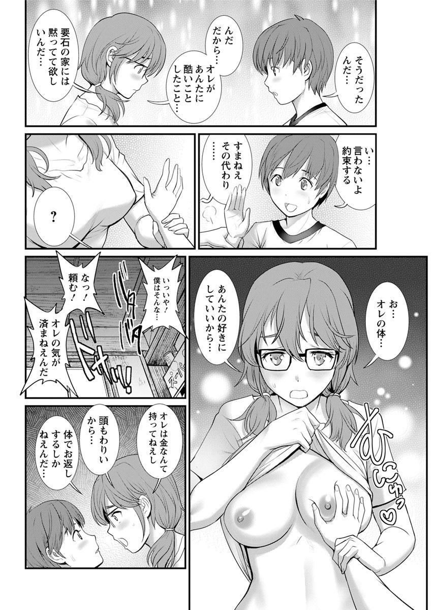 [Saigado] Mana-san to Moya o Hanarete… Ch. 1-7 [Digital] 88