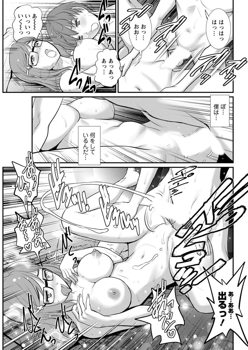 [Saigado] Mana-san to Moya o Hanarete… Ch. 1-7 [Digital] 93