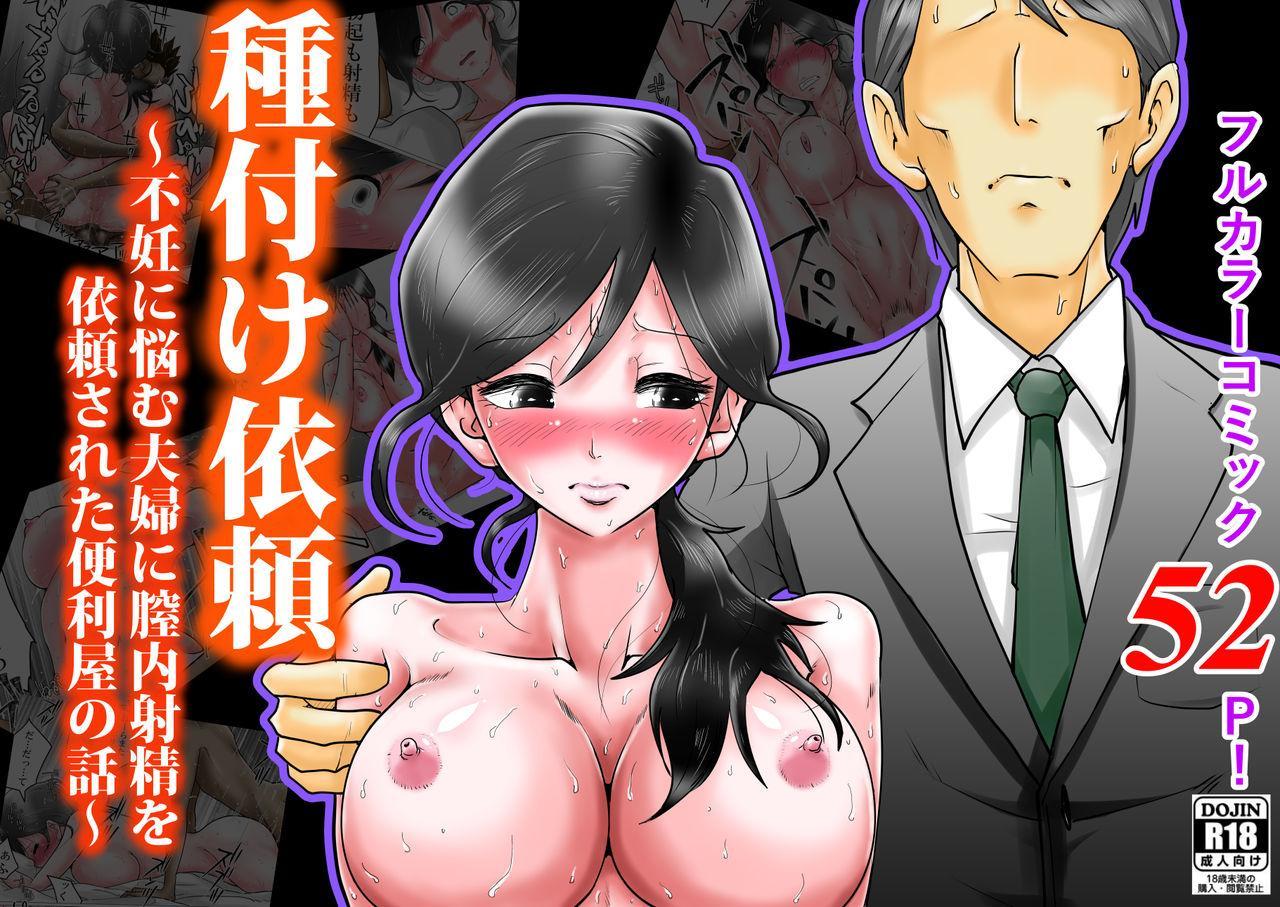 Tanetsuke Irai ~Funin ni Nayamu Fuufu ni Nakadashi o Irai Sareta Benriya no Hanashi 0