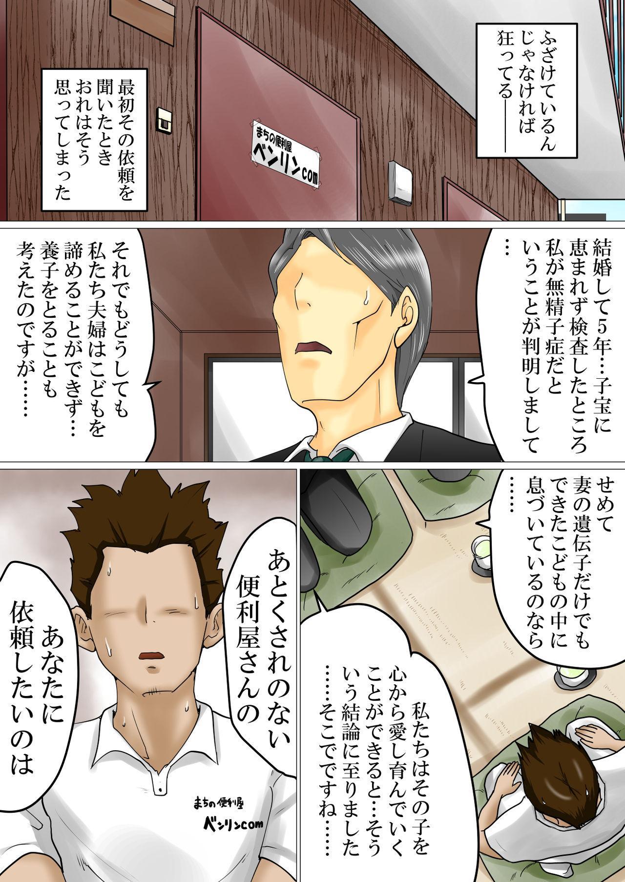 Tanetsuke Irai ~Funin ni Nayamu Fuufu ni Nakadashi o Irai Sareta Benriya no Hanashi 1