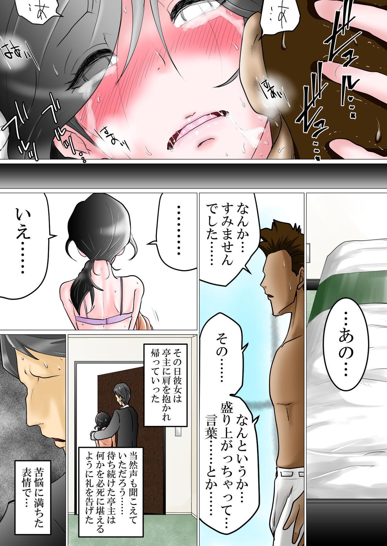 Tanetsuke Irai ~Funin ni Nayamu Fuufu ni Nakadashi o Irai Sareta Benriya no Hanashi 24