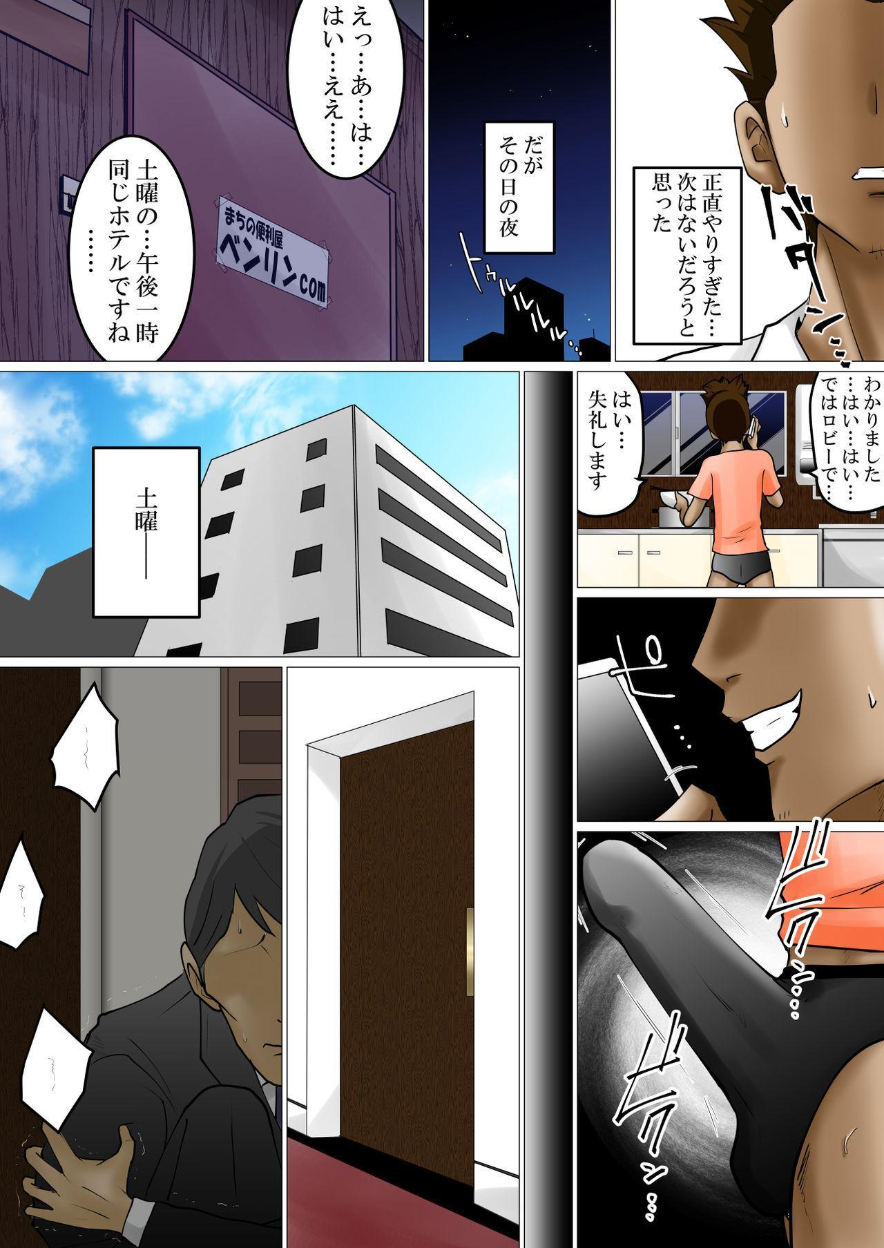 Tanetsuke Irai ~Funin ni Nayamu Fuufu ni Nakadashi o Irai Sareta Benriya no Hanashi 25