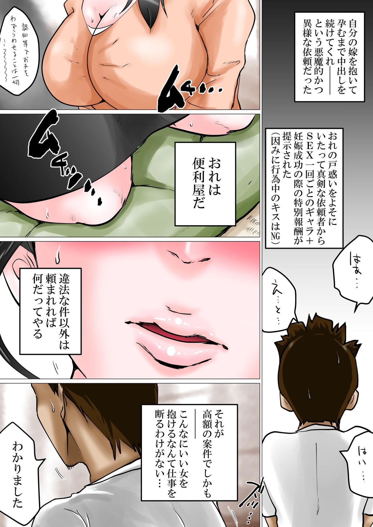 Tanetsuke Irai ~Funin ni Nayamu Fuufu ni Nakadashi o Irai Sareta Benriya no Hanashi 3