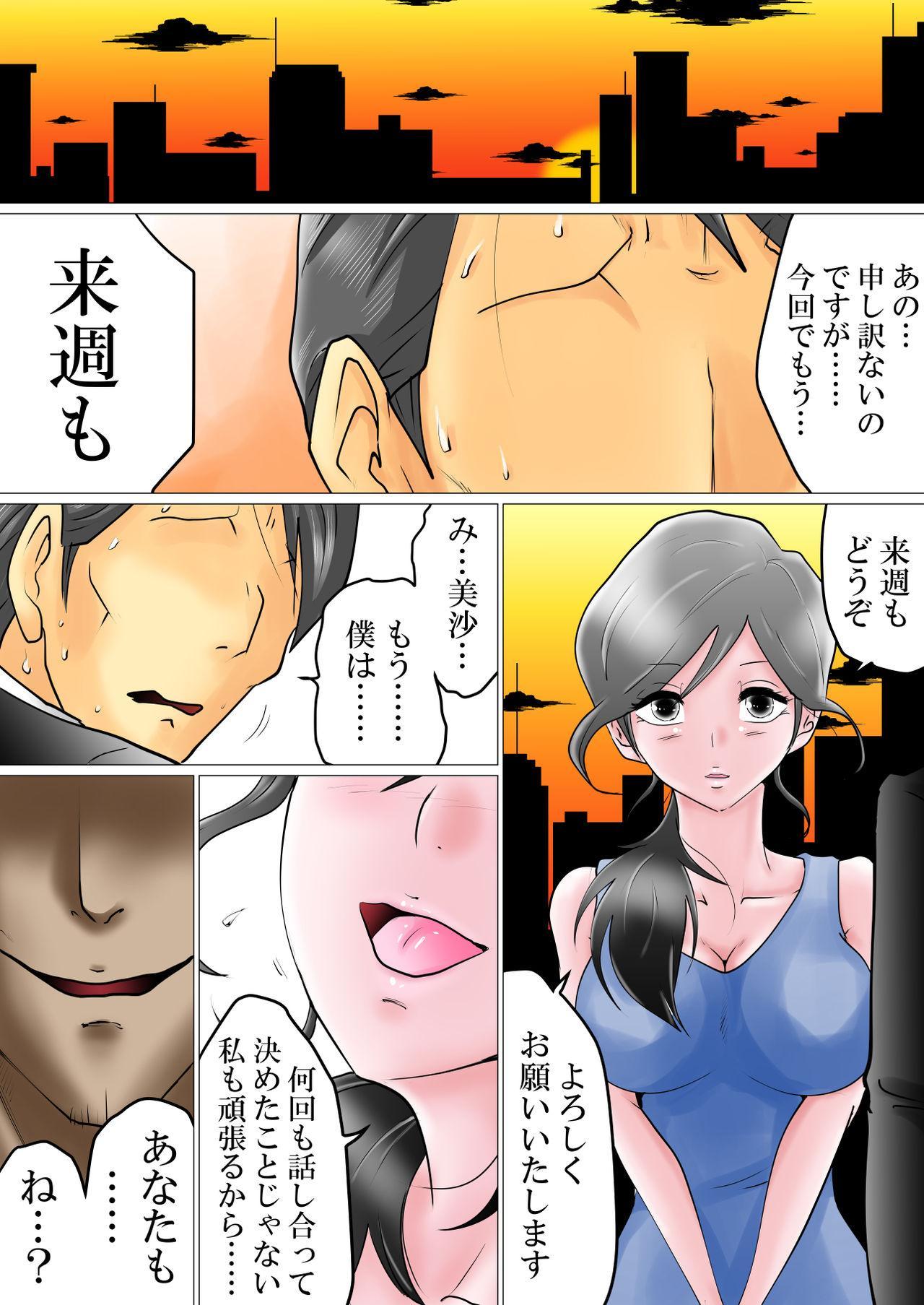 Tanetsuke Irai ~Funin ni Nayamu Fuufu ni Nakadashi o Irai Sareta Benriya no Hanashi 41