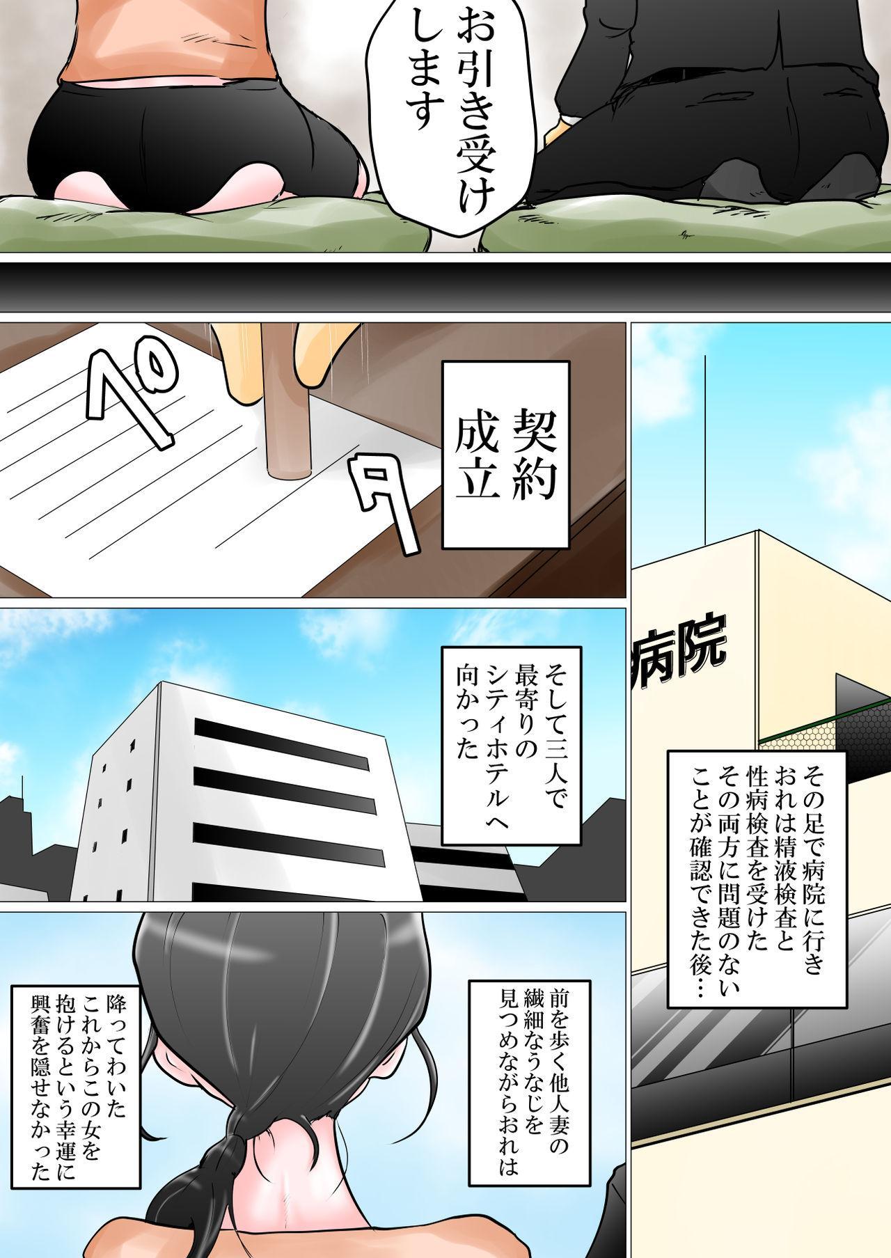Tanetsuke Irai ~Funin ni Nayamu Fuufu ni Nakadashi o Irai Sareta Benriya no Hanashi 4
