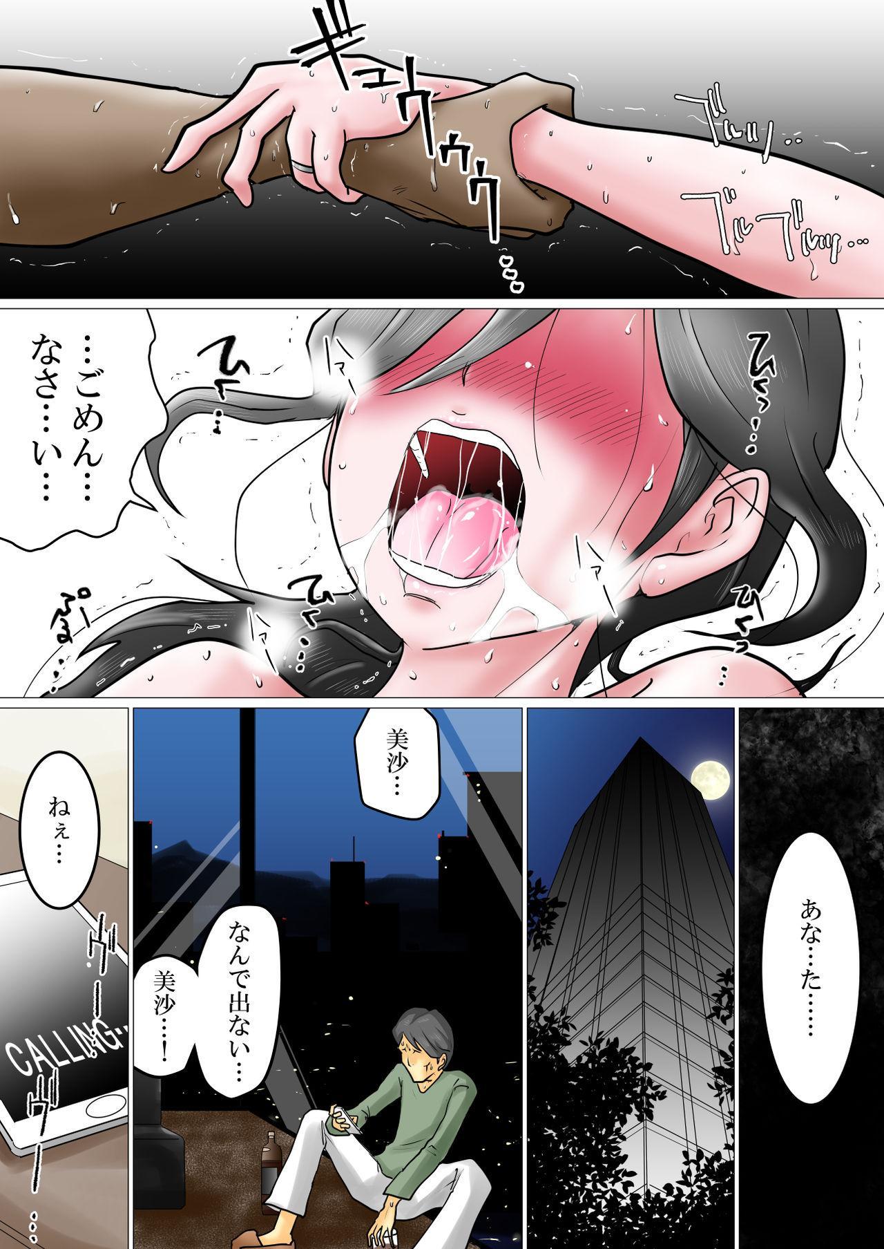 Tanetsuke Irai ~Funin ni Nayamu Fuufu ni Nakadashi o Irai Sareta Benriya no Hanashi 50