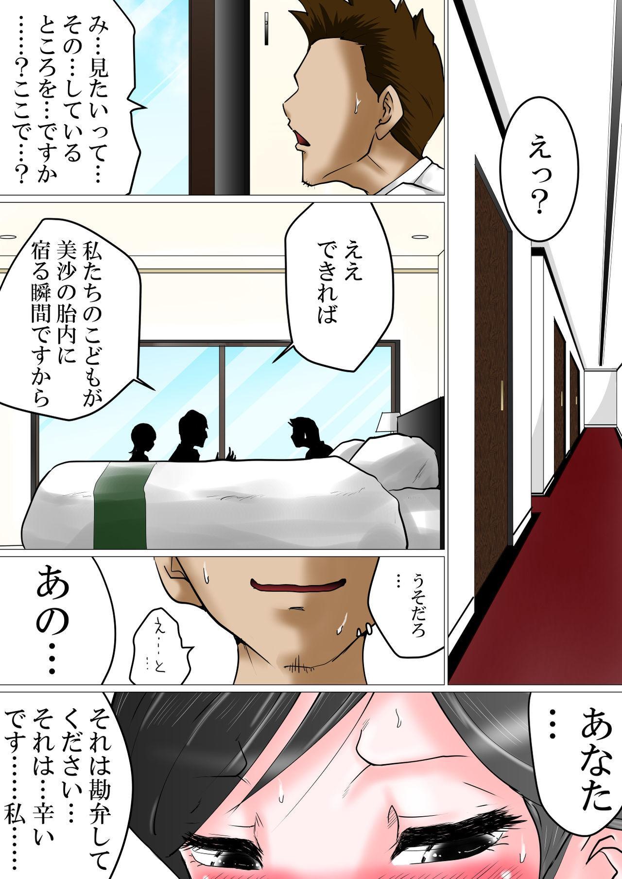 Tanetsuke Irai ~Funin ni Nayamu Fuufu ni Nakadashi o Irai Sareta Benriya no Hanashi 5