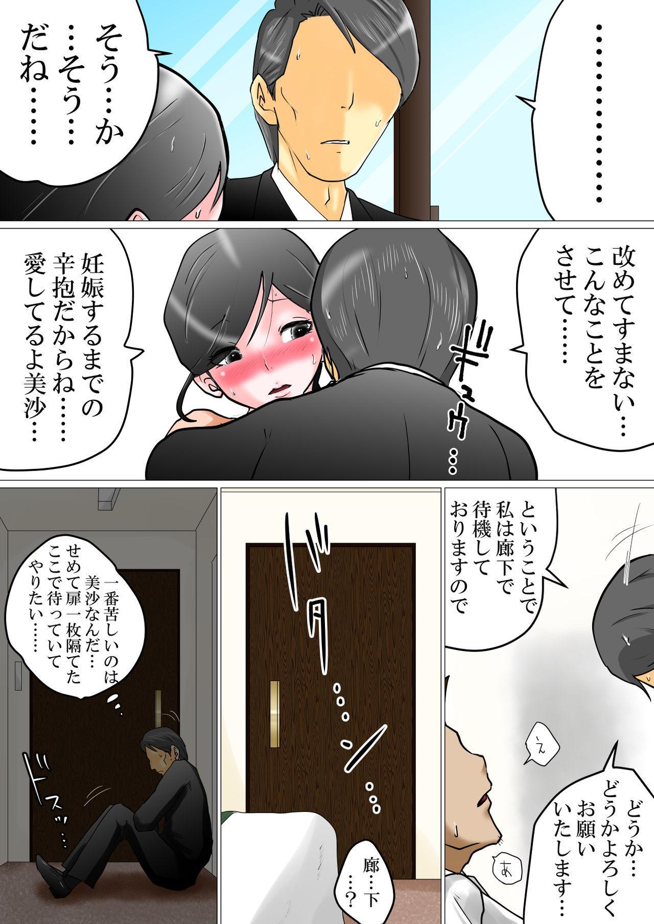 Tanetsuke Irai ~Funin ni Nayamu Fuufu ni Nakadashi o Irai Sareta Benriya no Hanashi 6