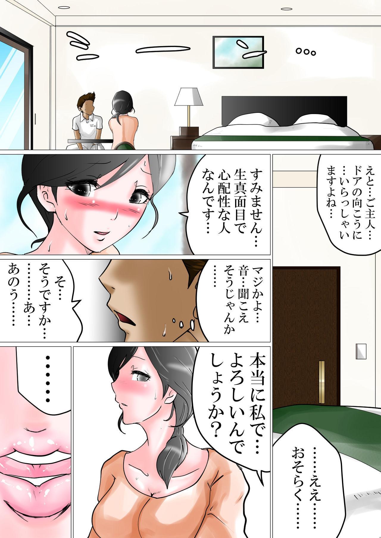 Tanetsuke Irai ~Funin ni Nayamu Fuufu ni Nakadashi o Irai Sareta Benriya no Hanashi 7