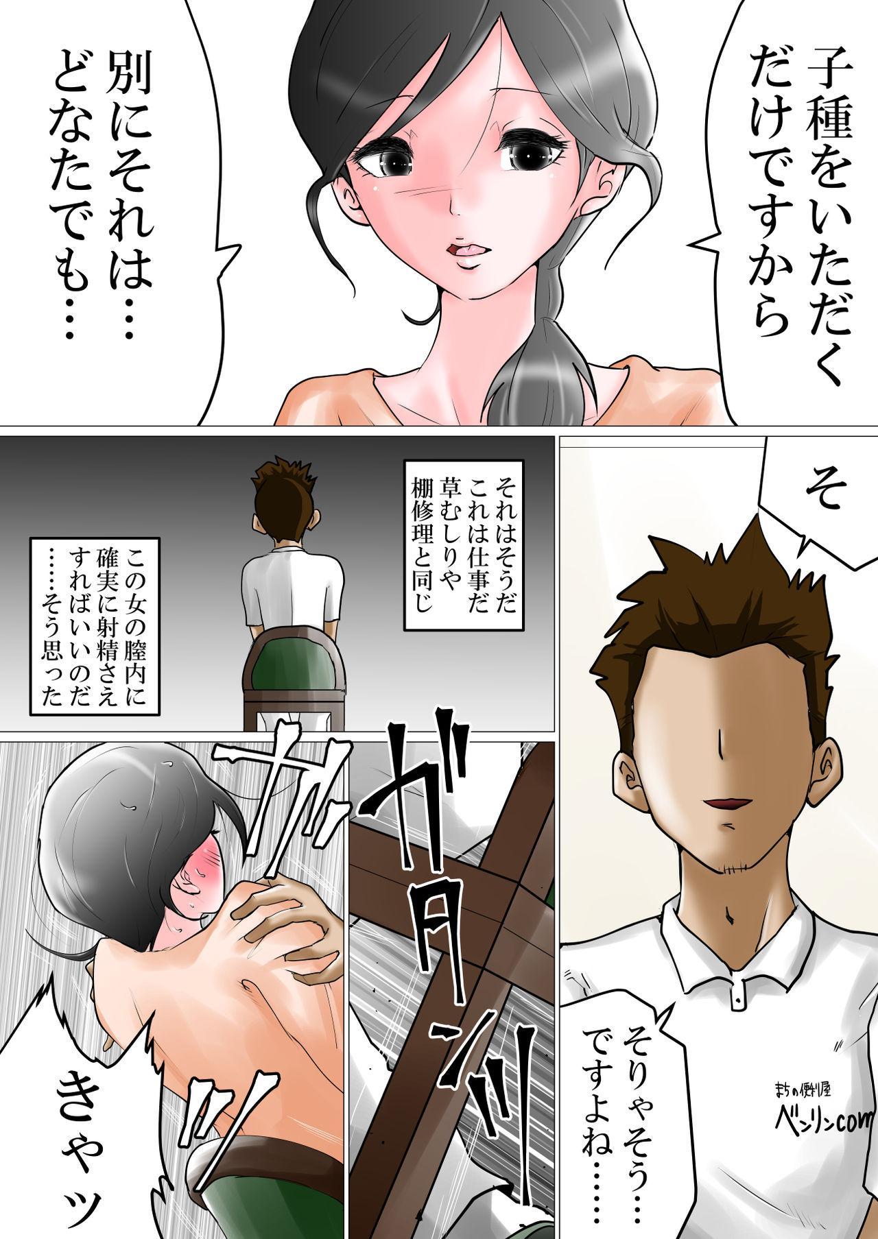 Tanetsuke Irai ~Funin ni Nayamu Fuufu ni Nakadashi o Irai Sareta Benriya no Hanashi 8